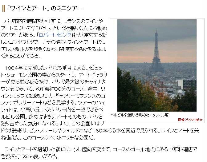 JijiPress_decembre2011